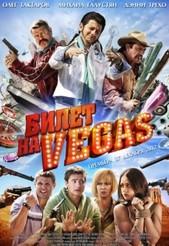 Билет на Vegas (2013)
